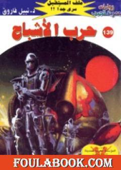 حرب الأشباح ج2 - سلسلة ملف المستقبل