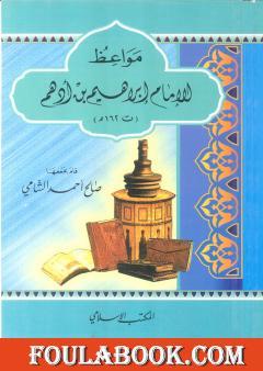 مواعظ الإمام إبراهيم بن أدهم