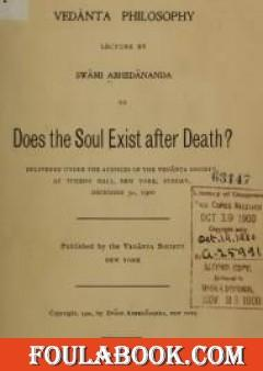 Vedanta Philosophy, Does the Soul Exist After Death