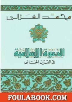 الدعوة الإسلامية في القرن الحالي