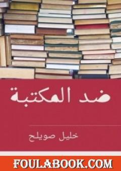 ضد المكتبة