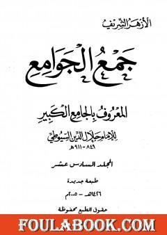 جمع الجوامع المعروف بالجامع الكبير - المجلد السادس عشر
