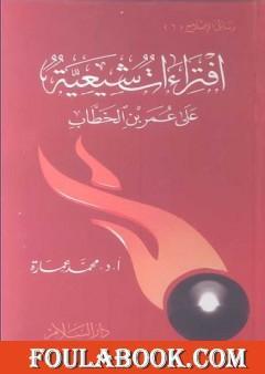 افتراءات شيعية على عمر بن الخطاب