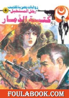 كتيبة الدمار - الجزء الأول - سلسلة رجل المستحيل