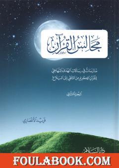 مجالس القرآن - مدارسات في رسالات الهدى المنهاجي للقرآن الكريم من التلقي إلى البلاغ - الجزء الثاني