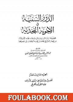 الدرر السنية في الأجوبة النجدية - المجلد الثالث عشر