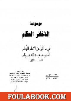 موسوعة الذخائر العظام في ما أثر عن الامام الهمام الشهيد عبد الله عزام - المجلد الأول