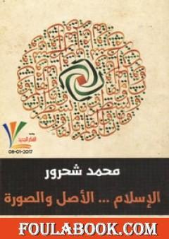 الإسلام: الأصل والصورة