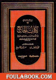 كتاب الجامع في السنن والآداب والمغازي والتاريخ