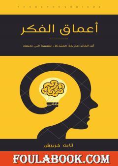 أعماق الفكر
