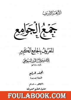 جمع الجوامع المعروف بالجامع الكبير - المجلد الرابع