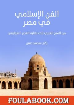 الفن الإسلامي في مصر - من الفتح العربي إلى نهاية العصر الطولوني