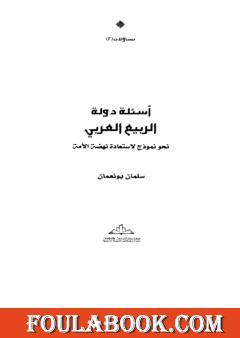 أسئلة دولة الربيع العربي نحو نموذج لاستعادة نهضة الأمة