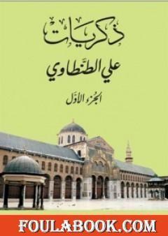ذكريات علي الطنطاوي - الجزء الأول