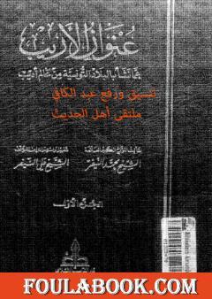 عنوان الأريب عما نشأ بالبلاد التونسية من عالم أديب - المجلد 1