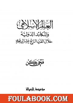 العالم الإسلامي والمكائد الدولية خلال القرن الرابع عشر الهجري