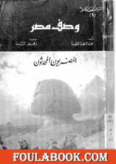 وصف مصر الجزء الأول والثاني والرابع - المصريون المحدثون