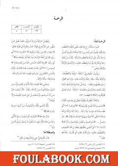 موسوعة نضرة النعيم في أخلاق الرسول الكريم صلى الله عليه وسلم - الجزء السادس
