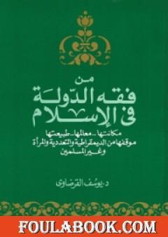من فقه الدولة في الإسلام