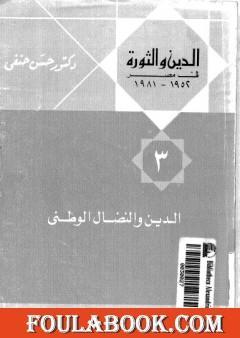 الدين والثورة في مصر ج3 - الدين والنضال الوطني