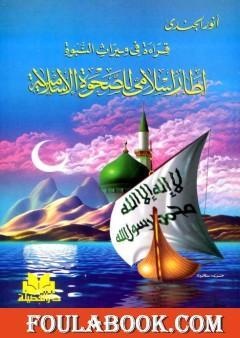 قراءة في ميراث النبوة إطار إسلامي للصحوة الإسلامية