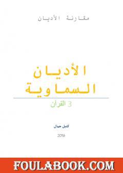 الأديان السماوية - القرآن