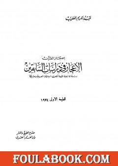 الإعجاز في دراسات السابقين دراسة كاشفة لخصائص البلاغة العربية ومعاييرها