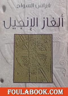 ألغاز الإنجيل
