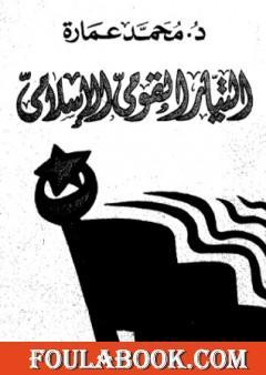 التيار القومي في الإسلام
