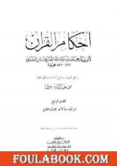 أحكام القرآن - القسم الرابع: سبأ - الناس