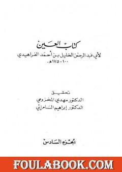 العين - المجلد السادس