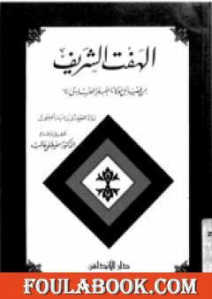 الهفت الشريف من فضائل مولانا الإمام جعفر الصادق