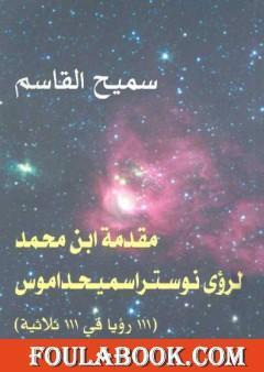 مقدمة ابن محمد لرؤى نوستراسميحداموس