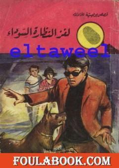 لغز النظارة السوداء - سلسلة المغامرون الخمسة: 58