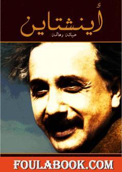 أينشتاين - حياته وعالمه
