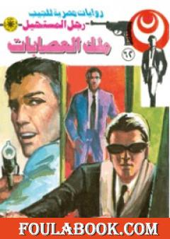 ملك العصابات - الجزء الثاني - سلسلة رجل المستحيل