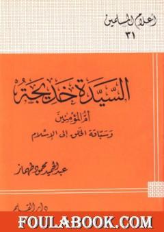 السيدة خديجة أم المؤمنين وسباقة الخلق إلى الإسلام