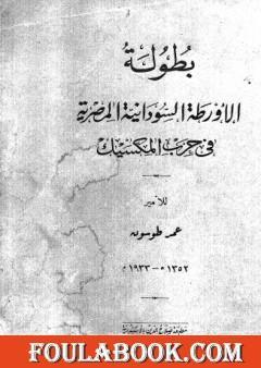 تحميل كتاب سبيل محمد علي باشا pdf
