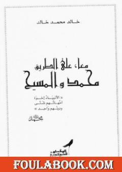 معا على الطريق محمد والمسيح
