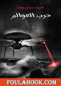 حرب العوالم