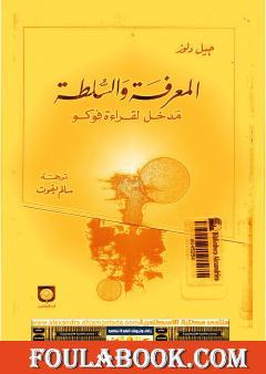 المعرفة والسلطة - مدخل لقراءة فوكو