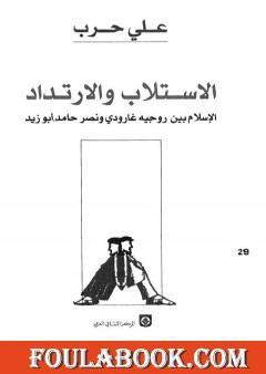 الاستلاب والارتداد - الإسلام بين روجيه غارودي ونصر حامد أبو زيد