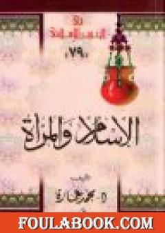 الإسلام والمرأة: في رأي الإمام محمد عبده