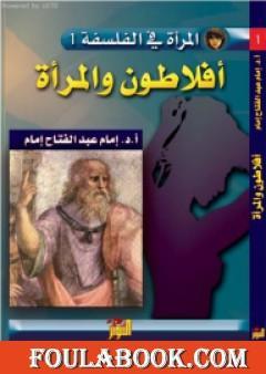 أفلاطون والمرأة