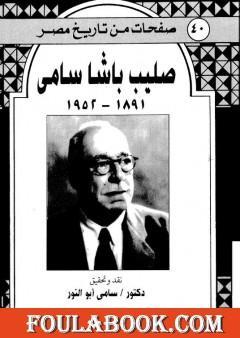 صليب باشا سامي 1891-1952