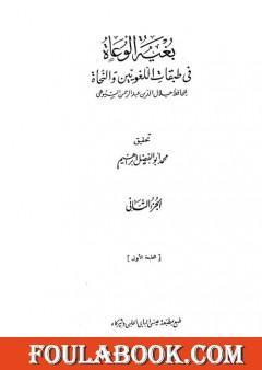 بغية الوعاة في طبقات اللغويين والنحاة - مجلد 2