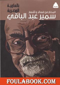 المختار من قصائد وأشعار سمير عبد الباقي