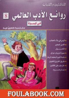 روائع الأدب العالمي في كبسولة جـ 8