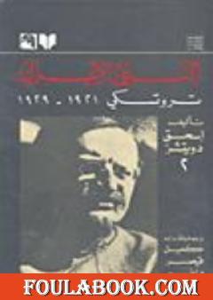 النبي الاعزل: تروتسكي 1921-1929
