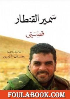 سمير القنطار: قصتي